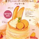 高木珈琲の秋の新メニュー「蜜芋とハニーチーズクリームのパンケーキ」